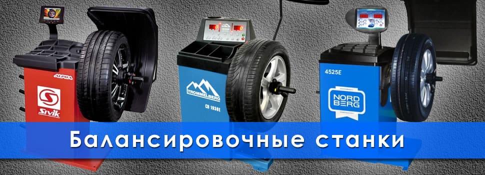 Балансировочные станки для шиномонтажа Сивик, Хоффман, Сторм