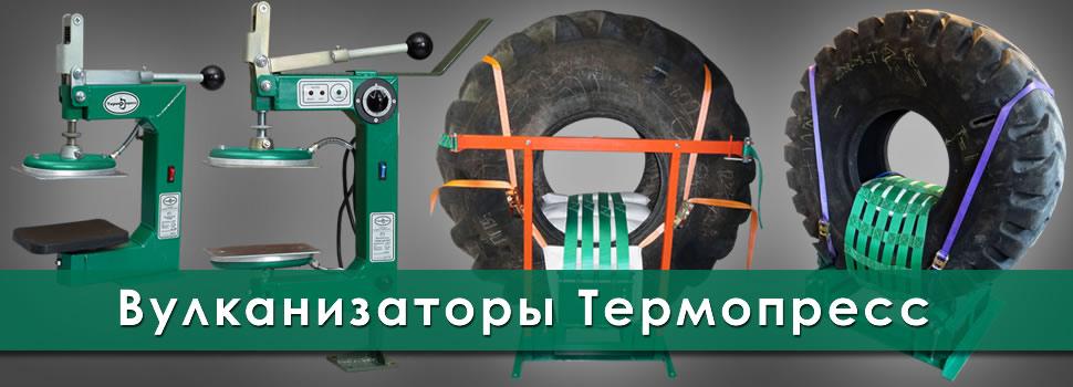 Вулканизаторы Термопресс