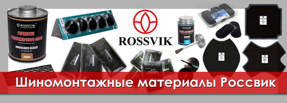 Шиномонтажные материалы Россвик