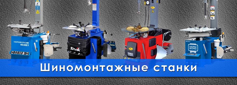 Шиномонтажные станки Сивик, Хоффман, Сторм, Нордберг