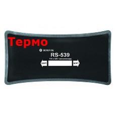 Термопластырь Rossvik RS-539
